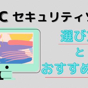 Macのセキュリティソフト選び方+おすすめ3選【用途ごとに選択でOK】
