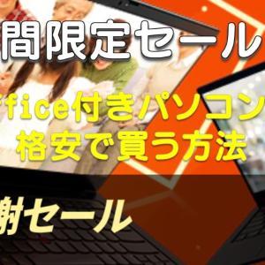 大感謝セール!いまだけOffice付きパソコンが格安で買える【2/4まで・最大60%オフ】