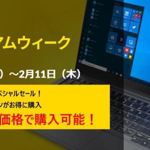 プレミアムウィークセール!いまだけOffice付きパソコンが格安で買える【2/11まで・最大63%オフ】