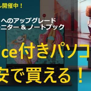 サマーセール!いまだけOffice付きパソコンが格安で買える【エントリーノートブックが大特価・最大半額!!】