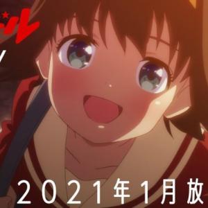 冬アニメ『ゲキドル』21年1月5日放送開始!