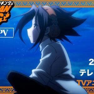 アニメ『シャーマンキング』ファウストVIII世役は子安武人さんに決定!