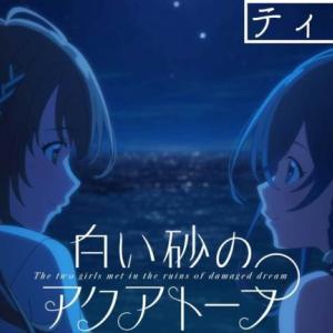 P.A.WORKS完全新作オリジナルアニメ『白い砂のアクアトープ』、7月より放送開始!