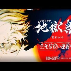 漫画『地獄楽』完結もTVアニメ化決定!