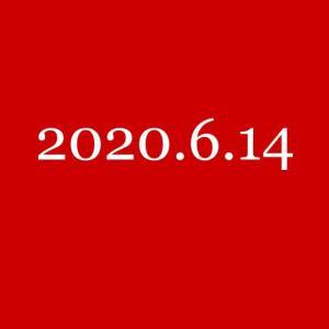 今日の日記-2020.06.14