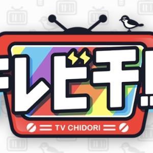 千鳥の番組「テレビ千鳥」が面白い!  誰でも笑える、視聴できる、大バラエティ!!