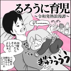 【育児漫画】子供が風邪引いた時あるある