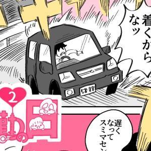 【育児漫画】ママが夜勤の日2
