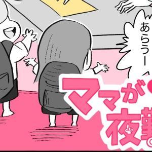 【育児漫画】ママが夜勤の日3