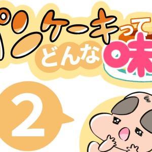 【育児漫画】アレルギー奮闘記〜パンケーキってどんな味2〜