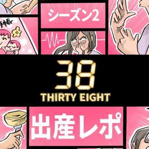 【漫画】38時間出産レポ2