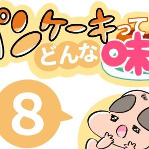 【育児漫画】アレルギー奮闘記〜パンケーキってどんな味8〜