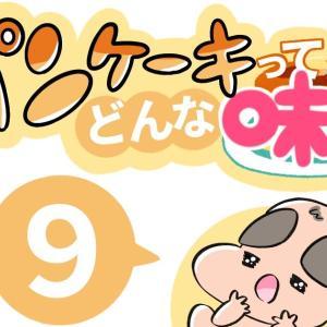 【育児漫画】アレルギー奮闘記〜パンケーキってどんな味9〜