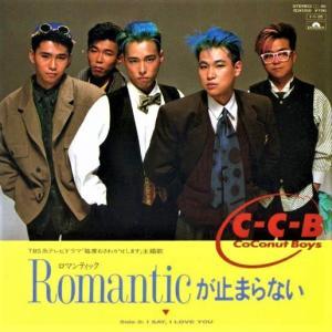 ♪Romanticが止まらない♪
