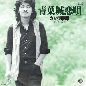 ♪青葉城恋唄♪