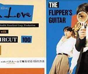 ♪恋とマシンガン♪