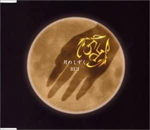 ♪月のしずく♪