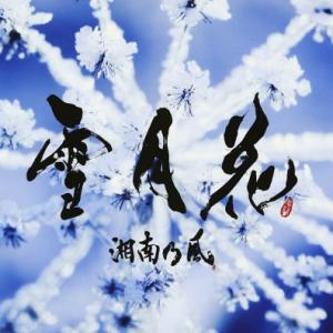 ♪雪月花♪