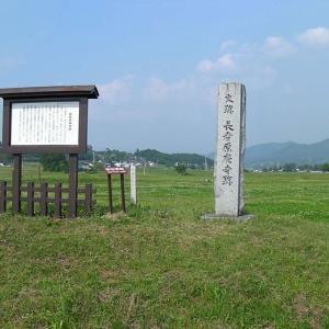 いつか行きたい日本の名所 長者ヶ原廃寺跡