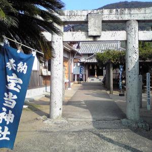 いつか行きたい日本の名所  宝当神社