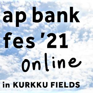 「ap bank fes '21 online in KURKKU FIELDS」に櫻井和寿の出演が決定!