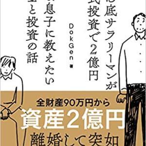 """""""ワタクシ事で恐縮ですが""""  by DokGenさん"""