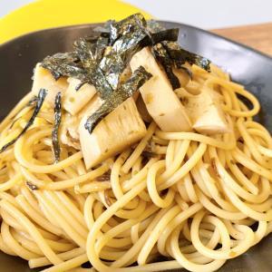 簡単パスタ!「タケノコと塩こんぶのパスタ」のレシピ