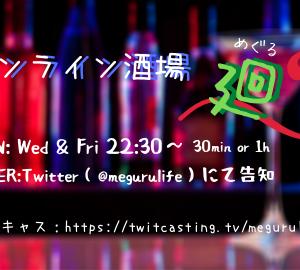 オンライン酒場「廻(めぐる)」8月営業予定