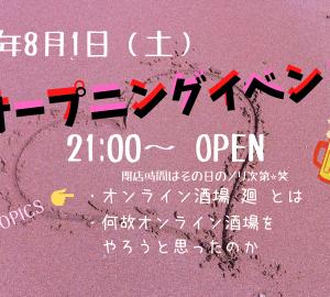 オンライン酒場廻#1&次回予告!