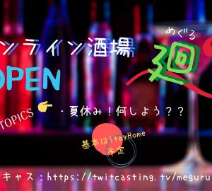 オンライン酒場廻#3&次回予告!