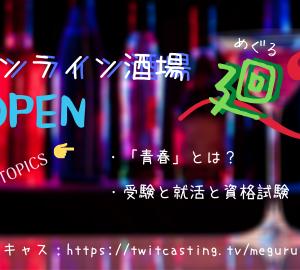 オンライン酒場#7&次回予告!