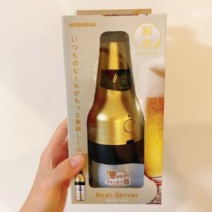【使用レポ】家庭用ビールサーバー 絹泡