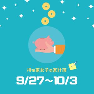 【持ち家女子の家計簿】9/27〜10/3