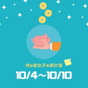 【持ち家女子の家計簿】10/4〜10/10
