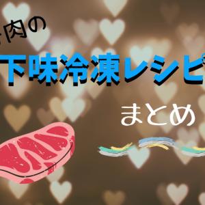 お肉の下味冷凍レシピまとめ