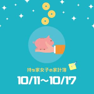 【持ち家女子の家計簿】10/11〜10/17