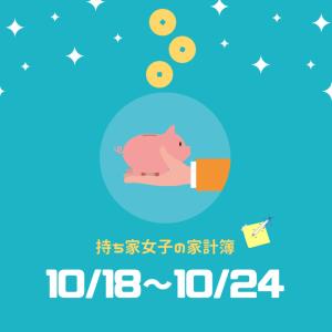 【持ち家女子の家計簿】10/18〜10/24