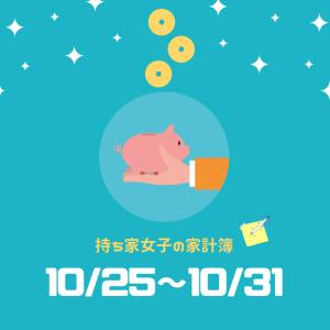 【持ち家女子の家計簿】10/25〜10/31