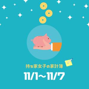 【持ち家女子の家計簿】11/1〜11/7