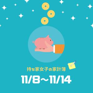 【持ち家女子の家計簿】11/8〜11/14