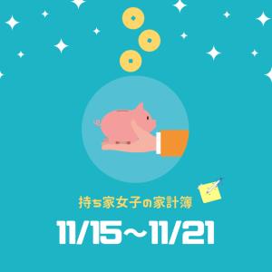 【持ち家女子の家計簿】11/15〜11/21