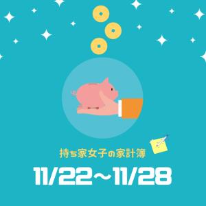 【持ち家女子の家計簿】11/22〜11/28