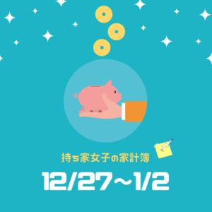 【持ち家女子の家計簿】12/27〜1/2