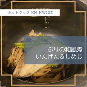 【ホットクックレシピ】ぶりの和風煮いんげん&しめじ