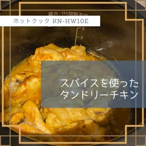 【ホットクックレシピ】タンドリーチキン