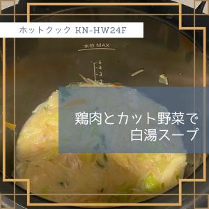 【ホットクックレシピ】鶏肉とカット野菜で白湯スープ