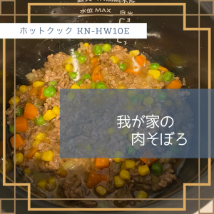 【ホットクックレシピ】我が家の肉そぼろ