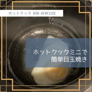 【ホットクックレシピ】ホットクックミニで簡単目玉焼き!