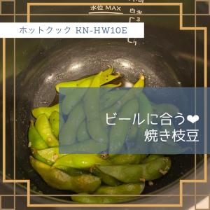 【ホットクックレシピ】焼き枝豆