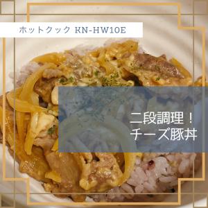 【ホットクックレシピ】二段調理でチーズ豚丼!